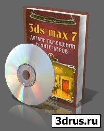 3ds max 7. Дизайн помещений и интерьеров + CD