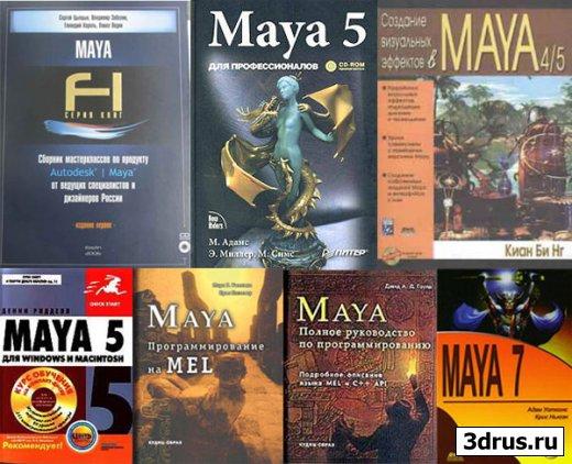 Коллекция книг по Maya на русском