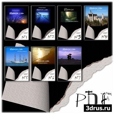 PDF-журналы 3Domen № 1-7 2007