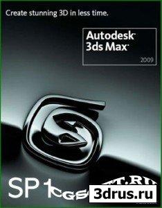 Autodesk 3ds Max 2009 Service Pack 1 (32&64bit)