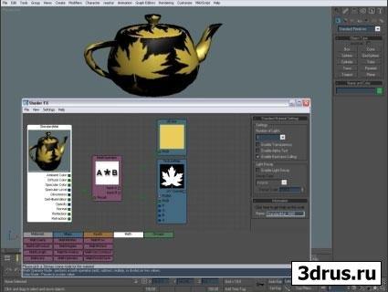 Lumonix Shader FX 2.03 (MAX 8, 9, 2008 - 32/64-bit)
