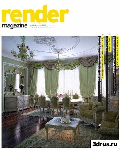 "Журнал ""Render Magazine"" №5"