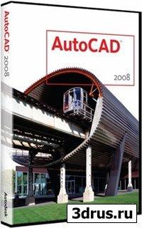 AutoCAD 2008 (видео обучение)