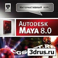 Интерактивный курс. Autodesk Maya 8.0.