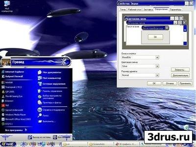 7 стильных тем для Windows XP