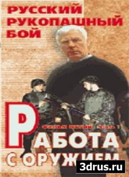Русский рукопашный бой. Работа с оружием. Фильм 5 (2006) DVDRip