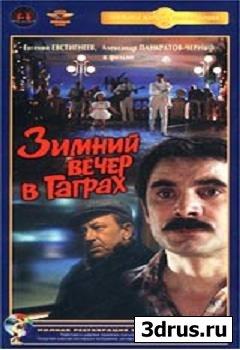 Зимний вечер в Гаграх (1985) DVDRip