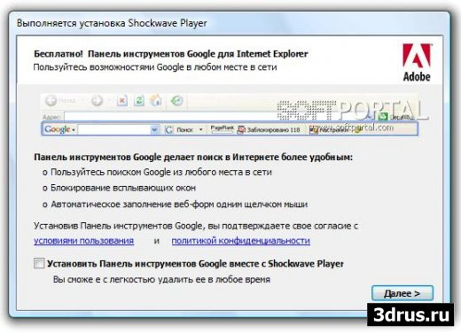 Adobe (Macromedia) Shockwave Player