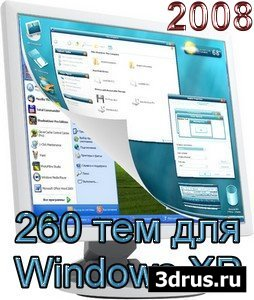 260 тем для Windows XP