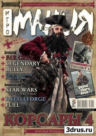 Игромания № 12 (135), Декабрь 2008 (2 DVD)