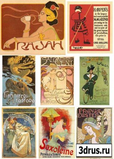 Ретро плакаты.ХIХ-ХХ век.Часть 6.(20 штук)