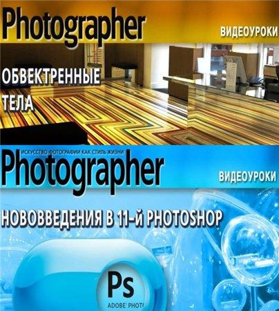 Видеоуроки от журнала Photographer (2008 г.)