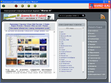 Третий выпуск электронного журнала Warez-A. . Представляет соб