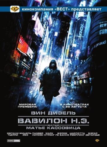 Вавилон Н.Э. / Babylon A.D. (2008) DVD9