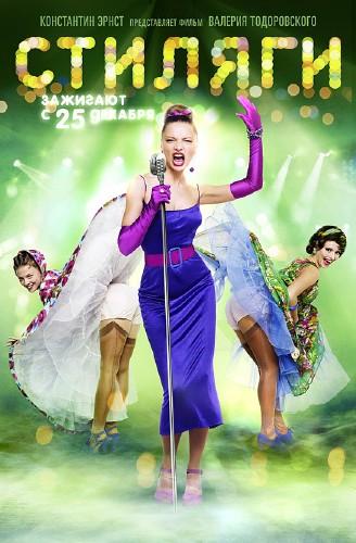 Cтиляги (2008) DVDRip c  лицензии!