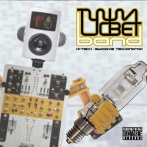Туши Свет Band - Высокие технологии (2008)