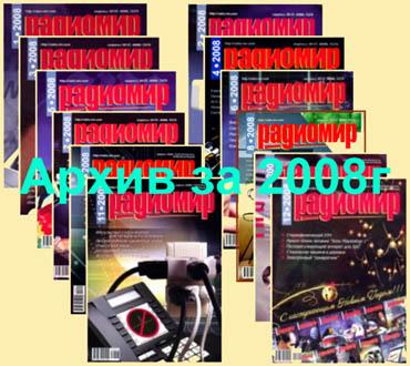 Архив журнала Радиомир за 2008г