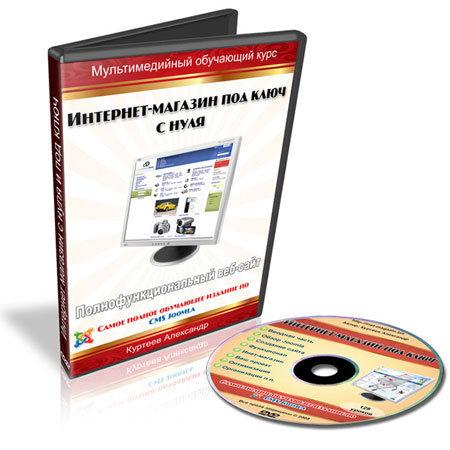 Создание интернет-магазина с нуля и под ключ (А.Куртеев/Видеокурс/2008)