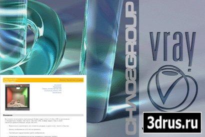 Vray 1.5 мануал Rus PDF