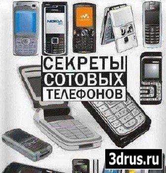 Секреты сотовых телефонов( 2009)