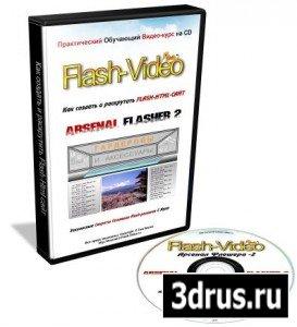 Видеокурс Арсенал Флешера-2. Как создать и раскрутить Flash сайт 2009