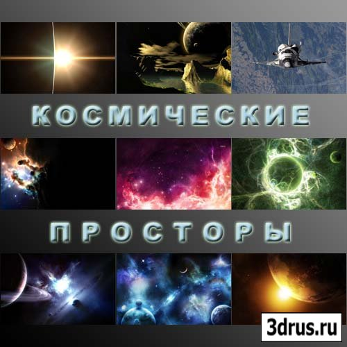 Космические просторы (1440x900)