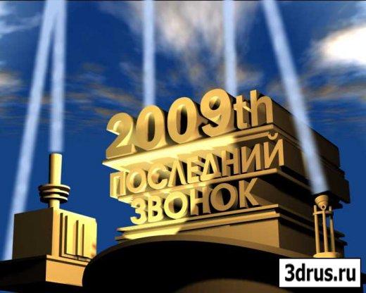 Заставка «Последний звонок 2009»