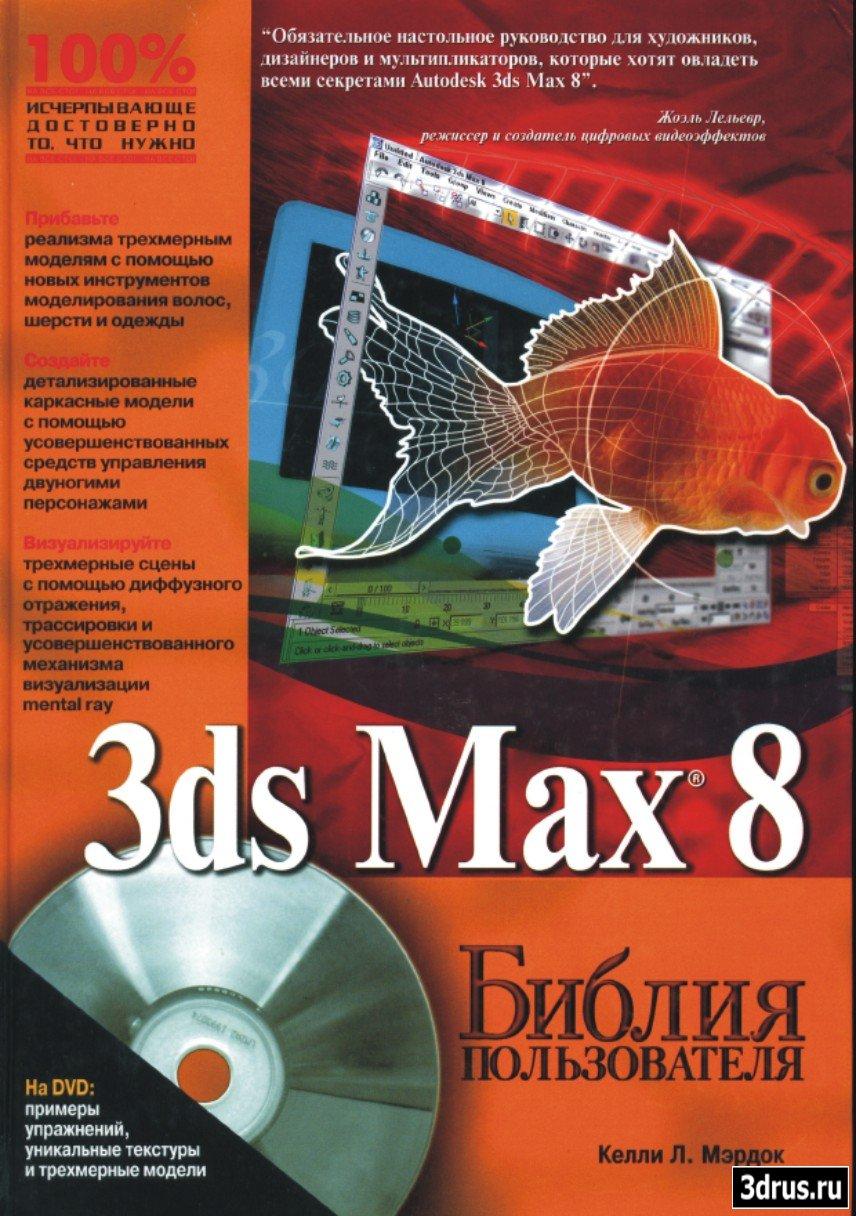3ds max 2015 библия пользователя скачать
