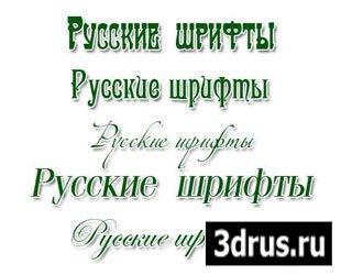 Супер-коллекция кириллических, латинских и символьных шрифтов