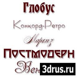 Коллекция кириллических и латинских шрифтов