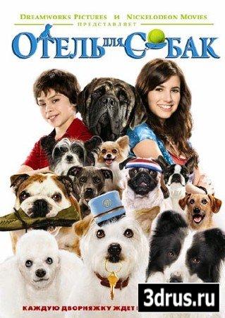 Отель для собак / Hotel for Dogs (2009) DVDRip [Лицензия]