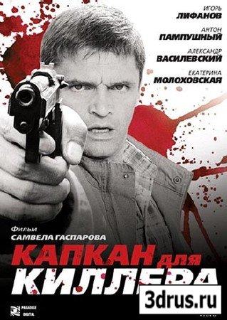 Капкан для киллера (2008) DVDRip [Лицензия]