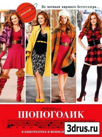 Шопоголик (2009) DVDRip