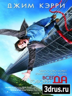 Всегда говори ДА / Yes Man (2008) DVDRip