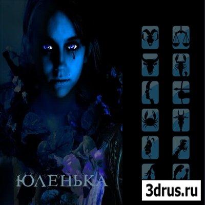 Юленька (2009) DVDRip