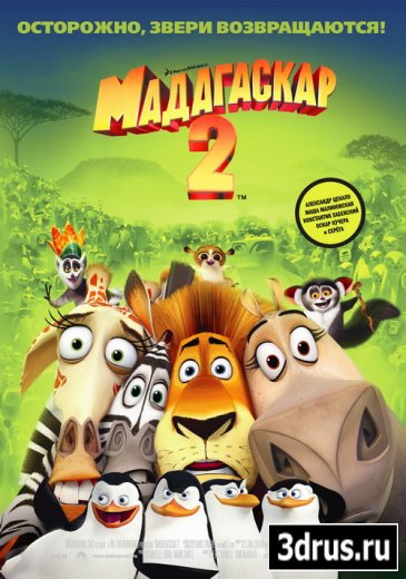 """Мадагаскар 2"" / ""Madagascar - Escape 2 Africa""  (HDTV)  2.47 Gb  !!!"