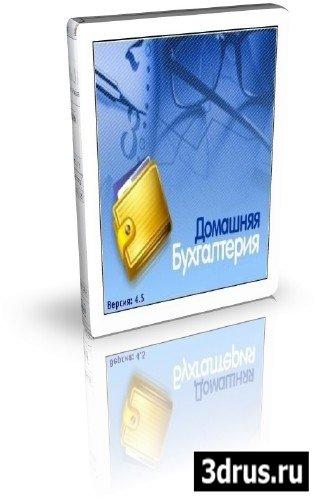 Домашняя бухгалтерия 4.5.0.0