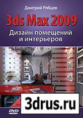 Д.Рябцев - 3ds Max 2009 Дизайн помещений и интерьеров