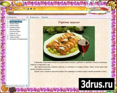 Записки шеф-повара (более 3000 кулинарных рецетов)