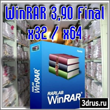 WinRAR 3,90 Final x32 / x64