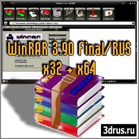 WinRAR 3.90 Final/RUS x32 + x64