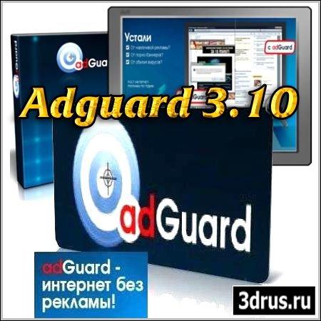 Adguard v. 3,10 New2009