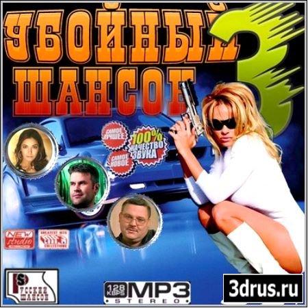 Убойный шансон 3 (2009)