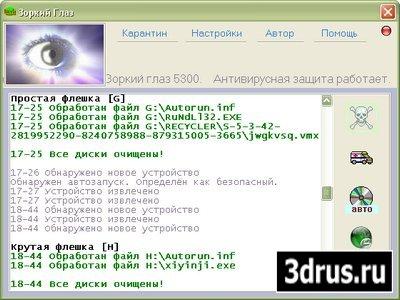 "Антивирус ""Зоркий Глаз 5.301"" [лето 2009]"