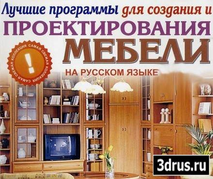 Китчен Дроу + Woody & Sayer + русский + таблетка