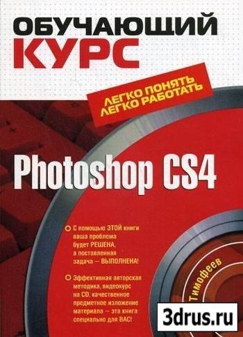 Обучающий курс Photoshop CS4 (Тимофеев С.М.)