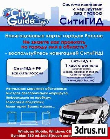 CityGuide 3.4 + карты России и стран Ближнего Зарубежья (09.02.2010)