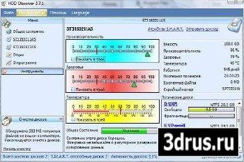 HDDObserver v3.7.1 Pro