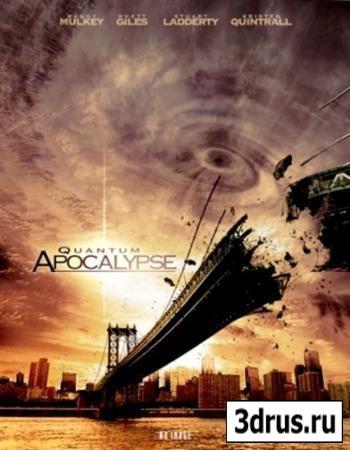 Квантовый Апокалипсис / Quantum Apocalypse (2010/DVDRip/700Mb)