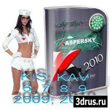 Новые ключики ко всем продуктам лаборатории Касперского от11.02.2010г.
